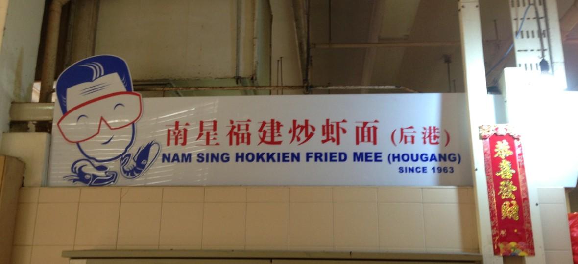 032 Nam Sing 1