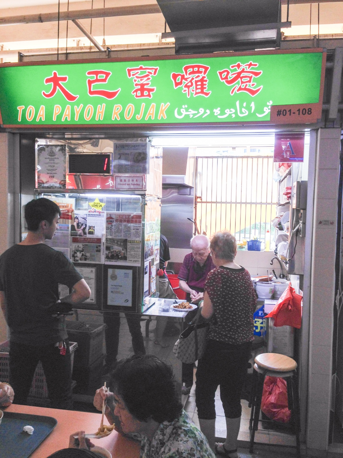 108 Toa Payoh Rojak 1
